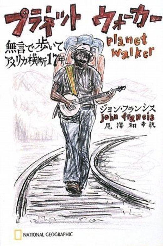 プラネット ウォーカー 無言で歩いて、アメリカ横断17年 (ナショナル・ジオグラフィック)