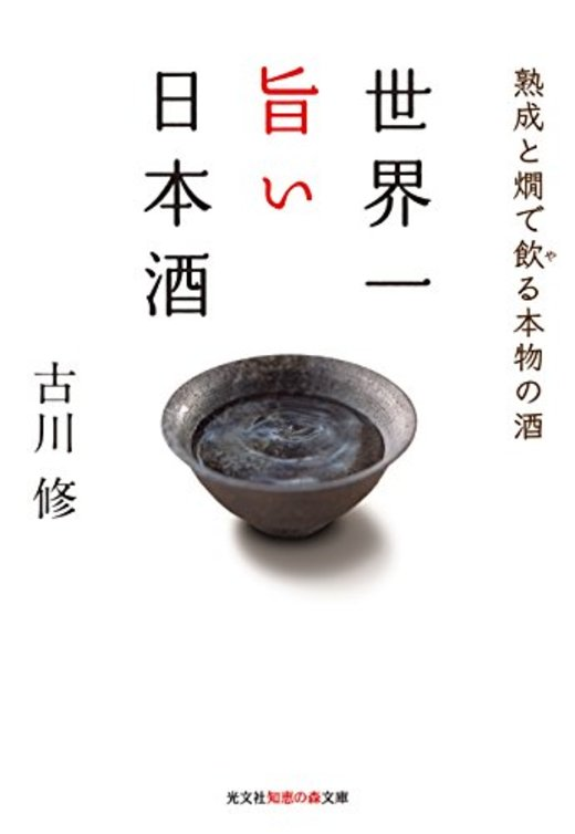 世界一旨い日本酒 熟成と燗で飲る本物の酒 (知恵の森文庫)