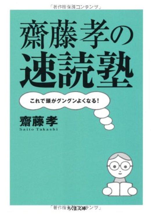 齋藤孝の速読塾 これで頭がグングンよくなる! (ちくま文庫)