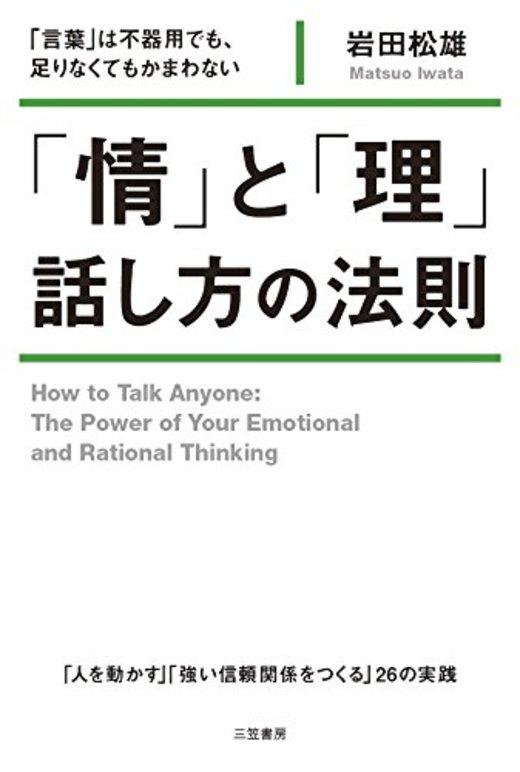 「情」と「理」 話し方の法則: 「言葉」は不器用でも、足りなくてもかまわない (単行本)