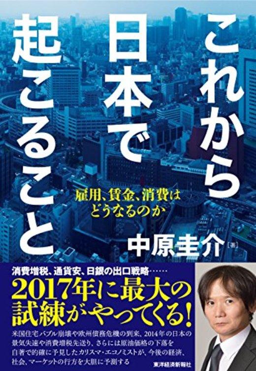 これから日本で起こること: 雇用、賃金、消費はどうなるのか