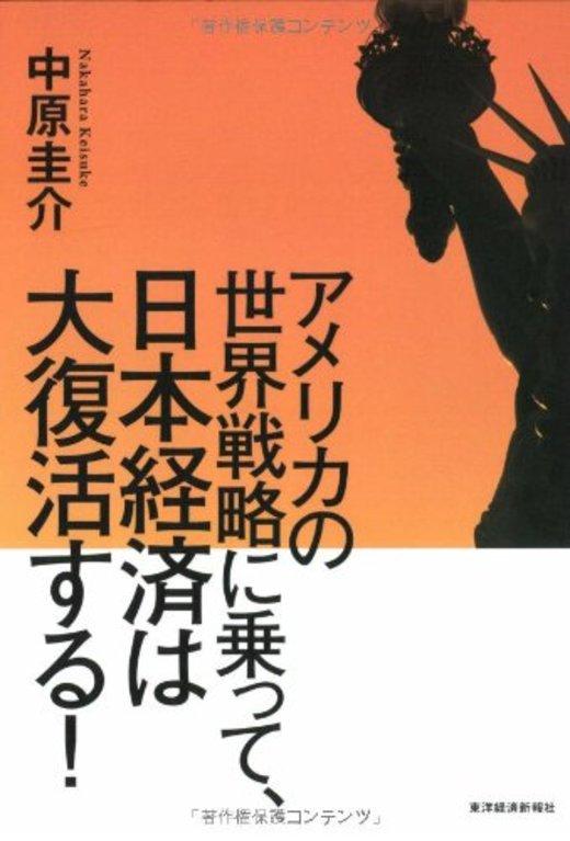 アメリカの世界戦略に乗って、日本経済は大復活する!