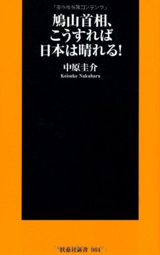 鳩山首相、こうすれば日本は晴れる! (扶桑社新書)