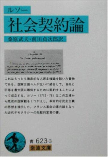 社会契約論 (岩波文庫)