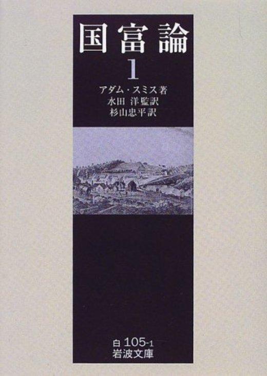 国富論 1 (岩波文庫 白105-1)