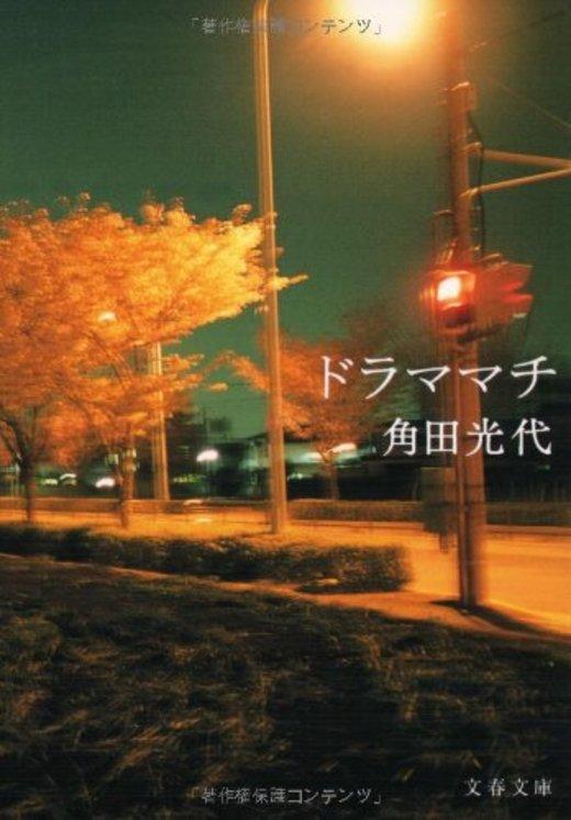 ドラママチ (文春文庫)