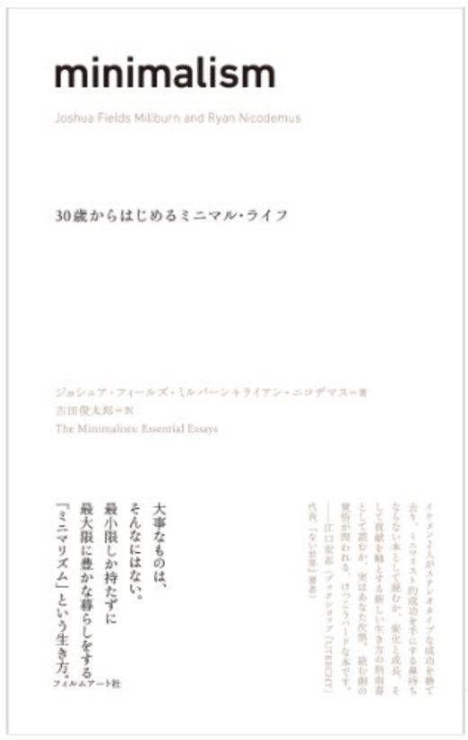 minimalism 〜30歳からはじめるミニマル・ライフ