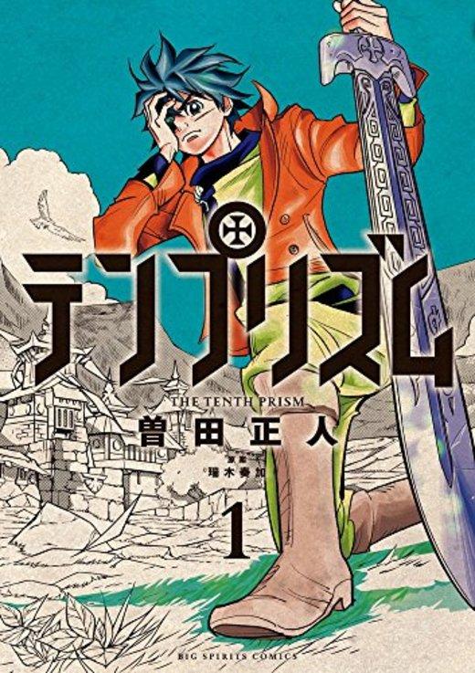 テンプリズム 1 (ビッグコミックス)