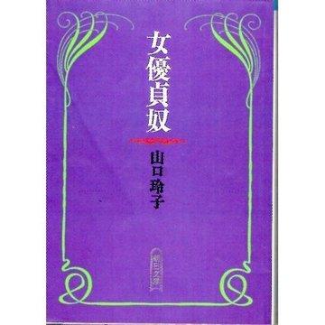 女優貞奴 (朝日文庫)