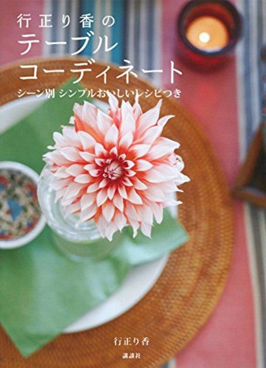 行正り香のテーブルコーディネート シーン別 シンプルおいしいレシピつき (講談社の実用BOOK)
