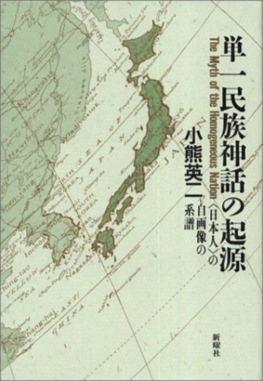 単一民族神話の起源―「日本人」の自画像の系譜