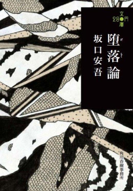 堕落論 (280円文庫)