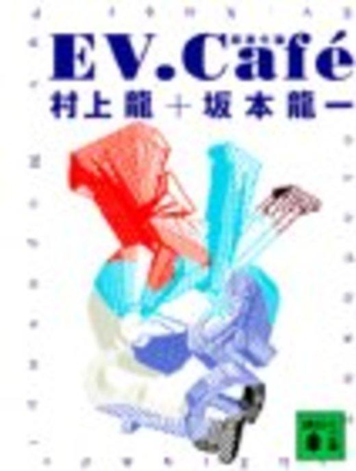 EV.Caf  超進化論 (講談社文庫)