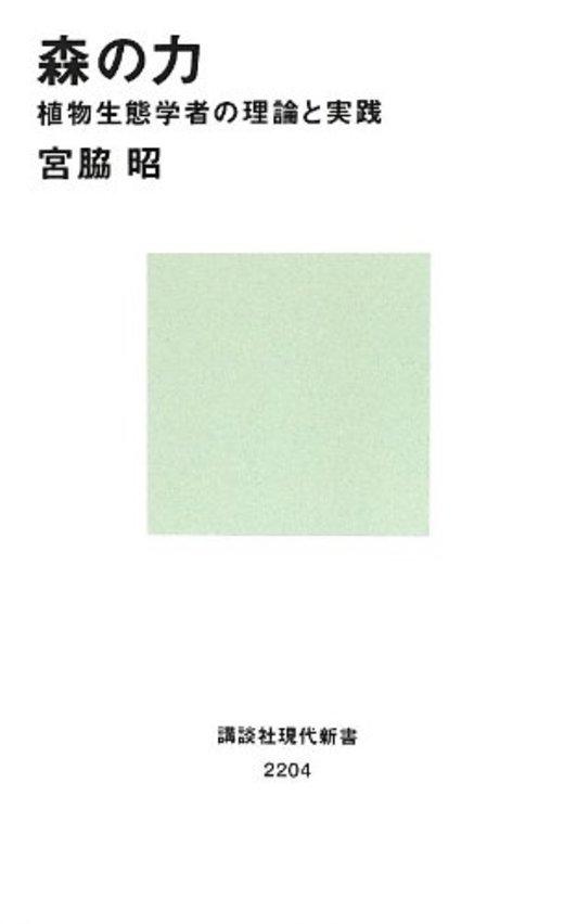 森の力 植物生態学者の理論と実践 (講談社現代新書)
