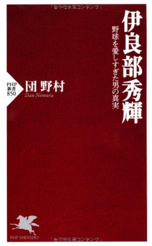 伊良部秀輝 (PHP新書)
