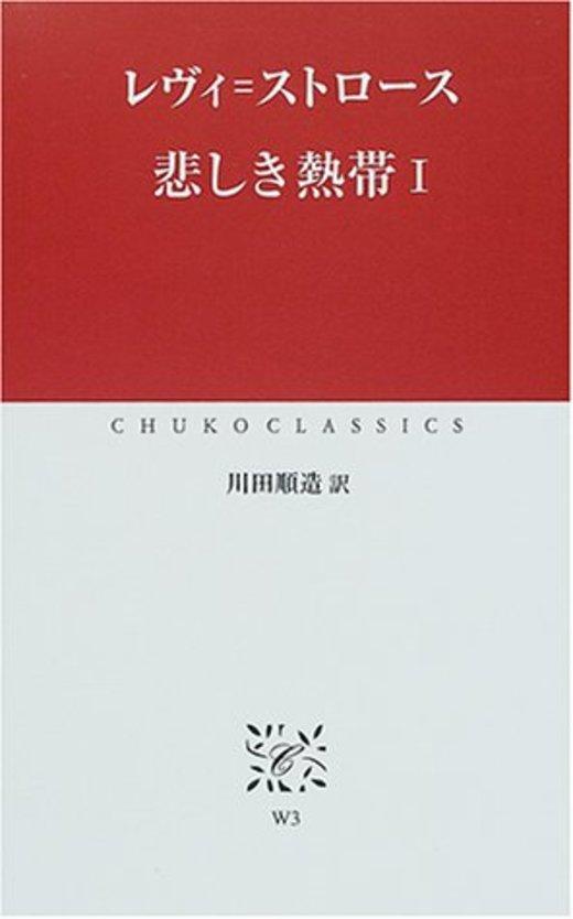 悲しき熱帯〈1〉 (中公クラシックス)