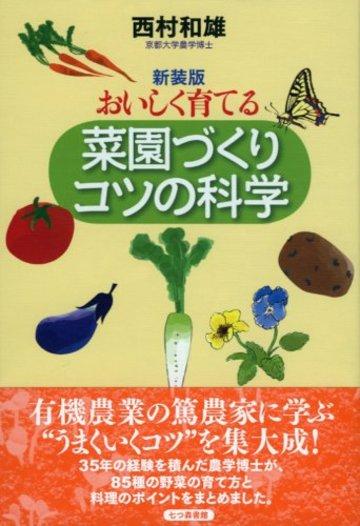 おいしく育てる菜園づくりコツの科学