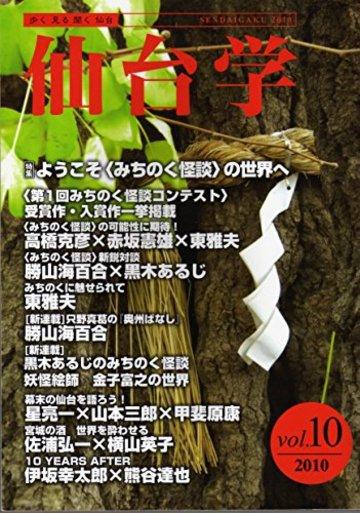 仙台学 特集:ようこそ、みちのく怪談の世界へ vol.10