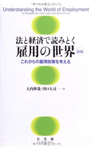 法と経済で読みとく 雇用の世界 --これからの雇用政策を考える 新版