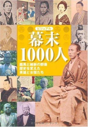 ビジュアル 幕末1000人