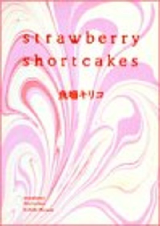 Strawberry shortcakes (フィールコミックスGOLD)