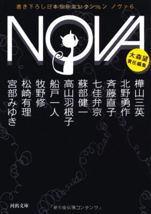 NOVA 6---書き下ろし日本SFコレクション (河出文庫)