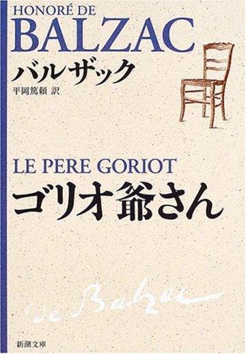 ゴリオ爺さん (新潮文庫)