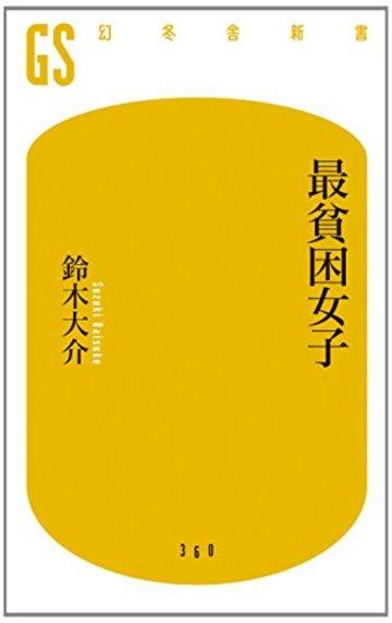 最貧困女子 (幻冬舎新書)