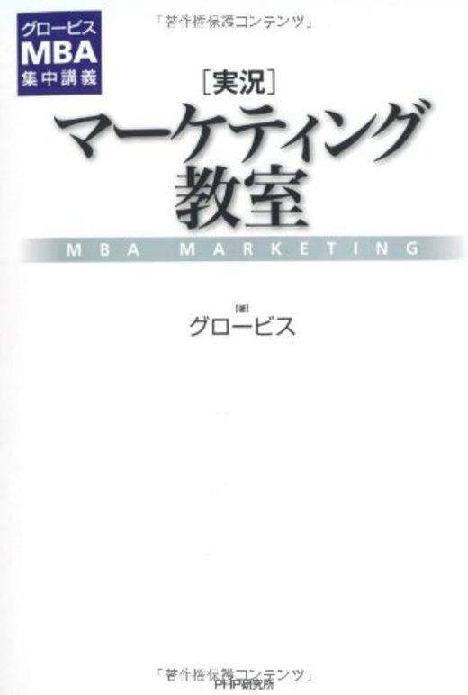 [実況]マーケティング教室 (グロービスMBA集中講義)