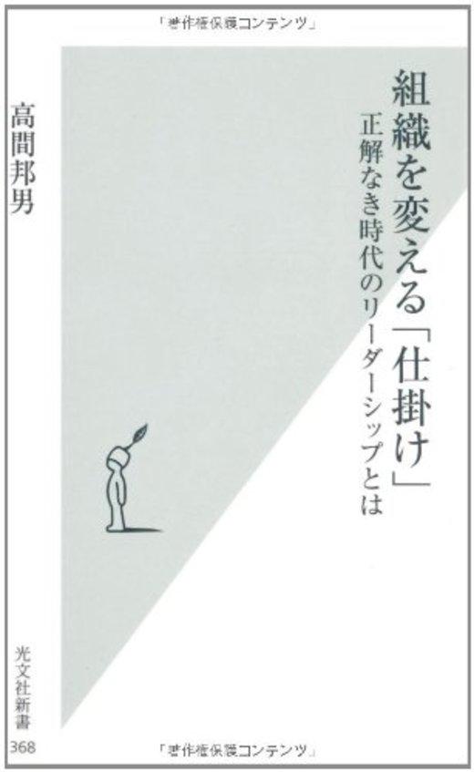 組織を変える「仕掛け」 (光文社新書)