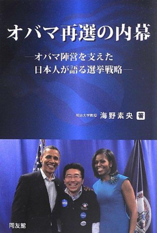 オバマ再選の内幕―オバマ陣営を支えた日本人が語る選挙戦略