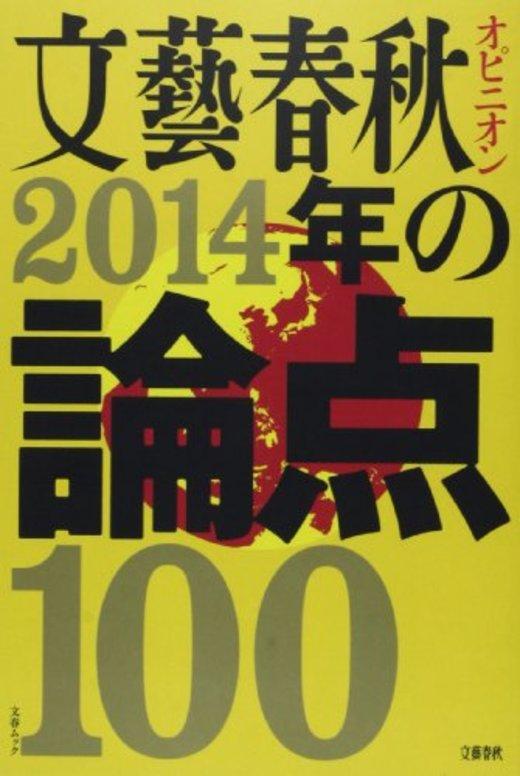 文藝春秋オピニオン2014年の論点100 (文春MOOK)
