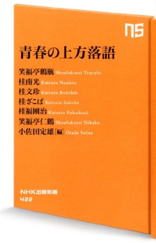 青春の上方落語 (NHK出版新書 422)