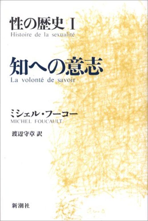 知への意志 (性の歴史)