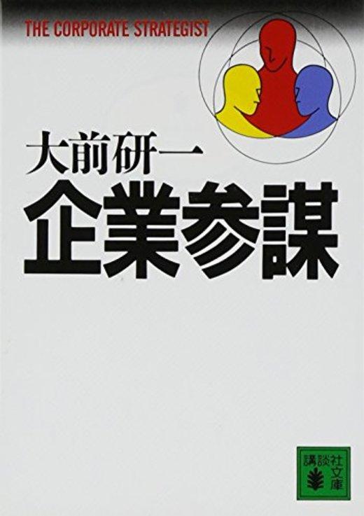 企業参謀 (講談社文庫)