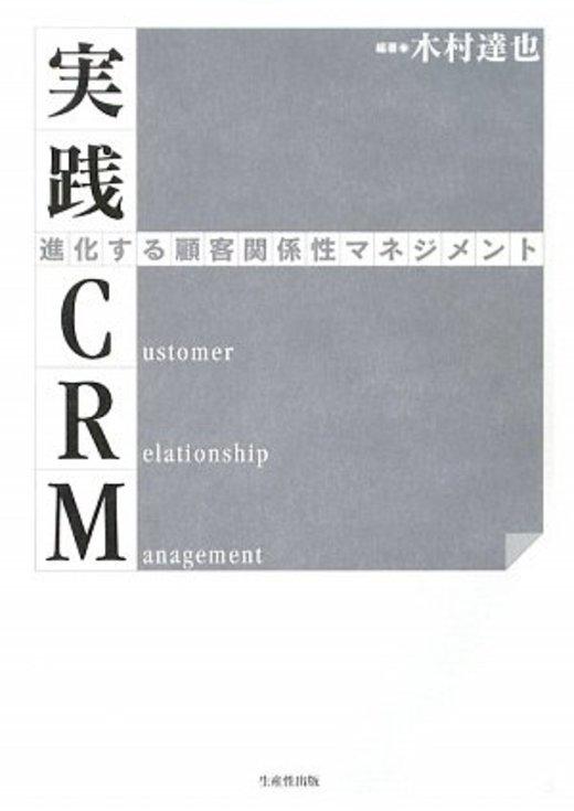 実践CRM -進化する顧客関係性マネジメント-