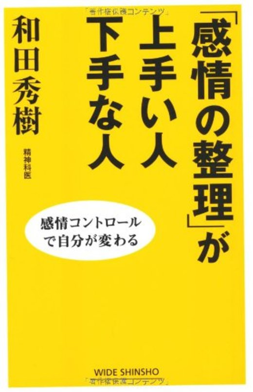 「感情の整理」が上手い人下手な人―感情コントロールで自分が変わる (WIDE SHINSHO)(新講社ワイド新書)