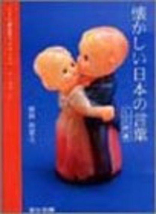懐かしい日本の言葉ミニ辞典―NPO直伝塾プロデュース・レッドブック