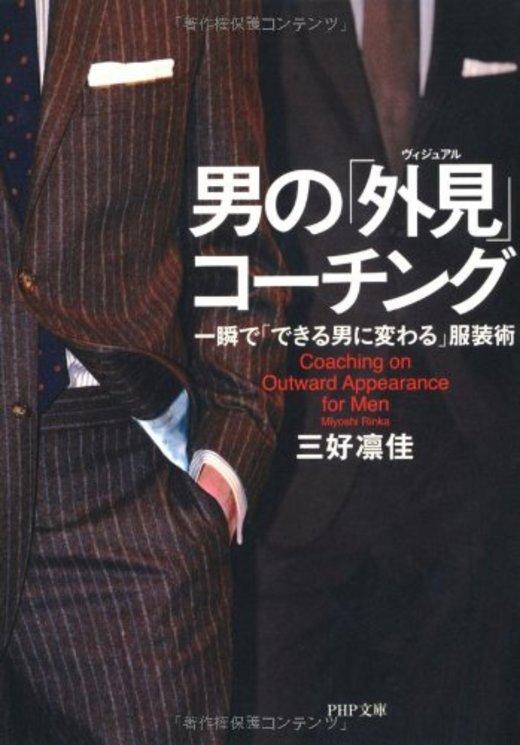 男の「外見」コーチング (PHP文庫)