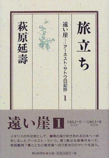 遠い崖―アーネスト・サトウ日記抄〈1〉旅立ち