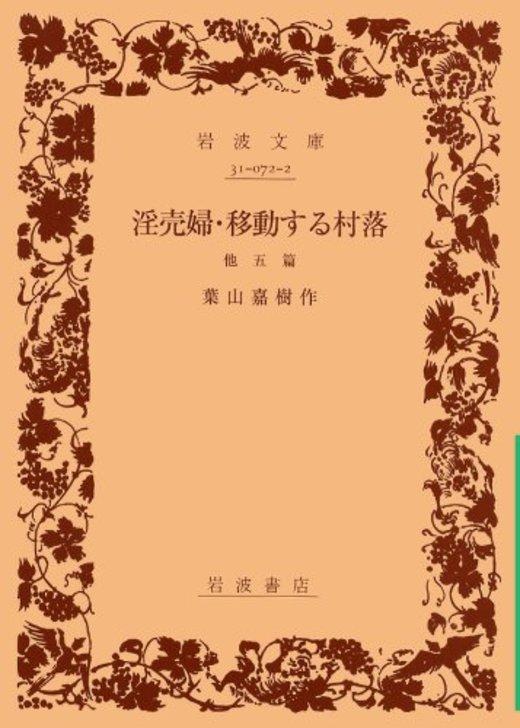 淫売婦 (岩波文庫 緑 72-2)