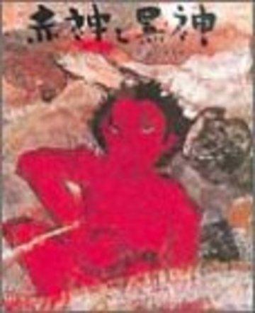 赤神と黒神 (むかしむかし絵本 28)
