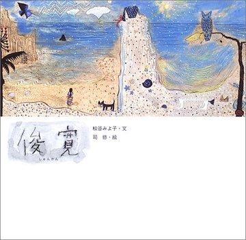 俊寛 (日本の物語絵本)