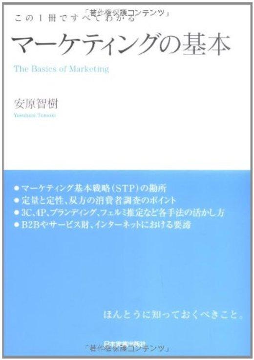 この1冊ですべてわかる マーケティングの基本