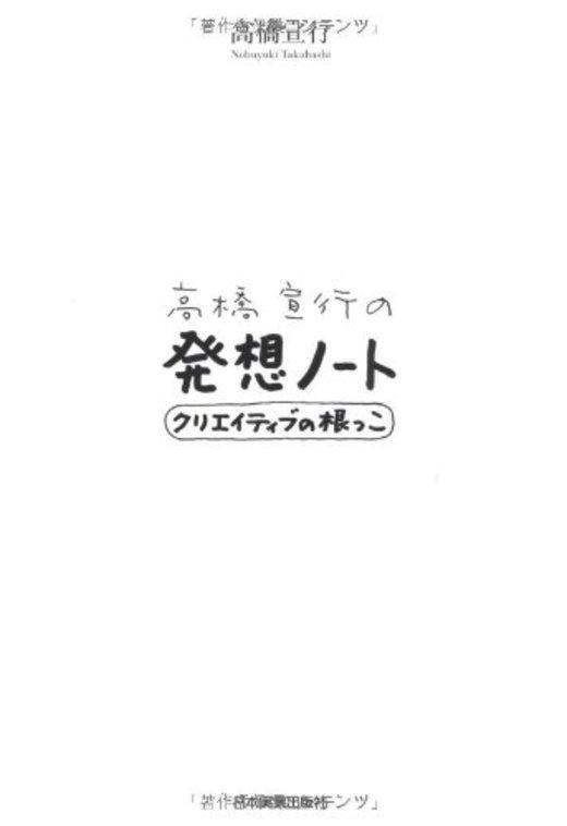 高橋宣行の発想ノート