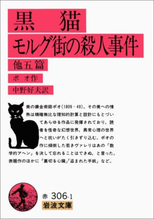 黒猫 (岩波文庫 赤 306-1)