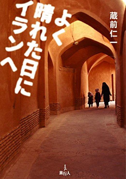 よく晴れた日にイランへ