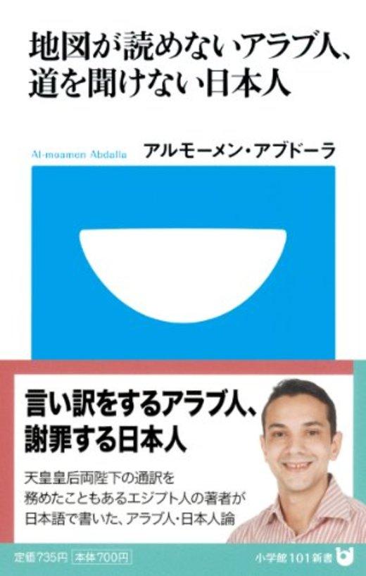 地図が読めないアラブ人、道を聞けない日本人 (小学館101新書)