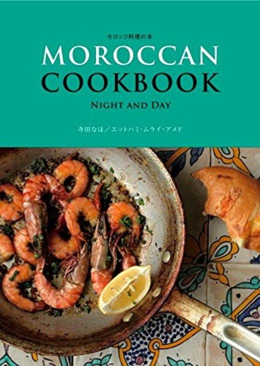 モロッコ料理の本 MOROCCAN COOKBOOK~NIGTH AND DAY~ (momo book)