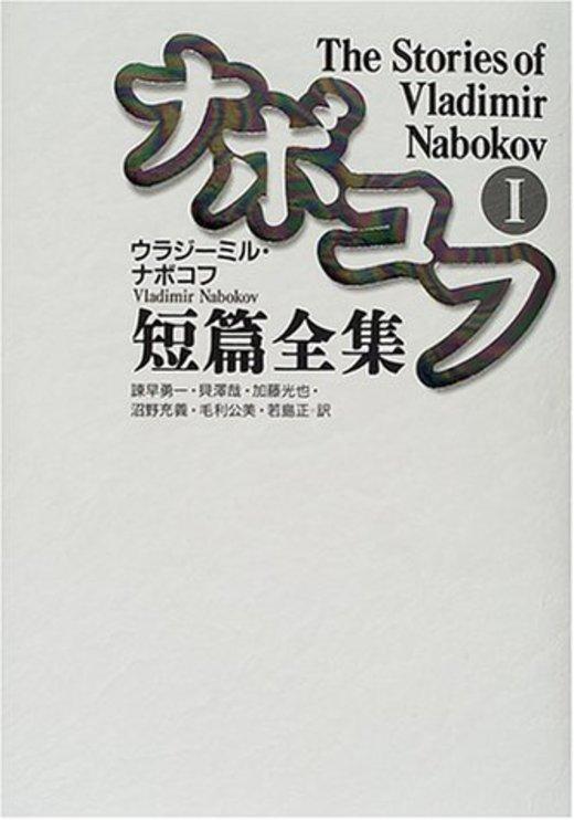 ナボコフ短篇全集〈1〉